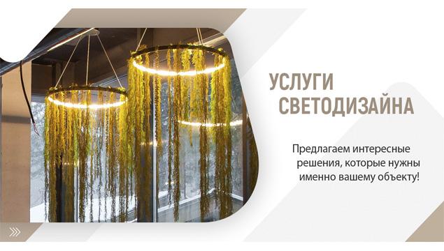 Торговое освещение для магазинов